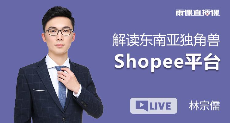 解读东南亚独角兽Shopee平台