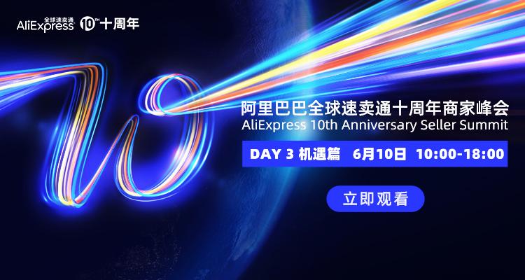 阿里巴巴全球速卖通十周年商家峰会(DAY3)