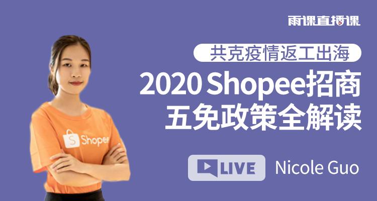 Shopee官方:招商五免政策及卖家一站式解决方案