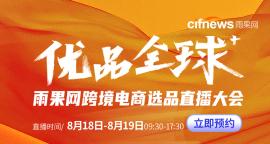 2020 CCEE(上海)雨果网跨境电商选品大会暨采购节