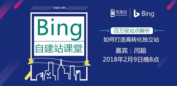 Bing自建站课堂——百万级站点解析,如何打造高转化独立站