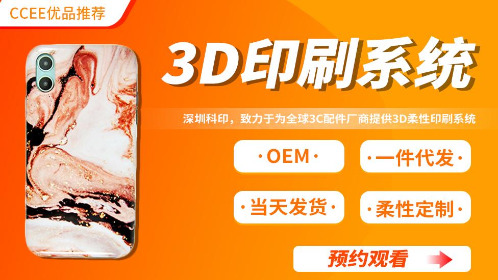 CCEE優品直播——3D印刷系統