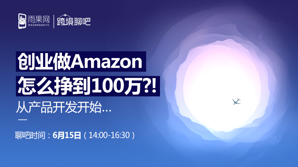创业做amazon怎么挣到100万?!从产品开发开始…