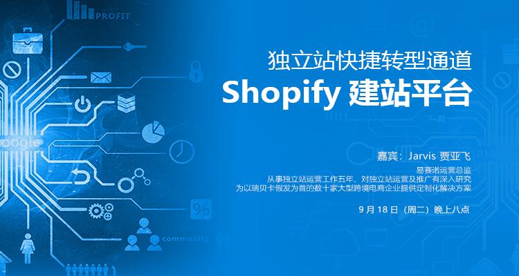 详解Shopify建站平台 - 独立站快捷转型通道