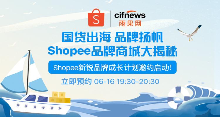 国货出海 品牌扬帆|Shopee品牌商城大揭秘