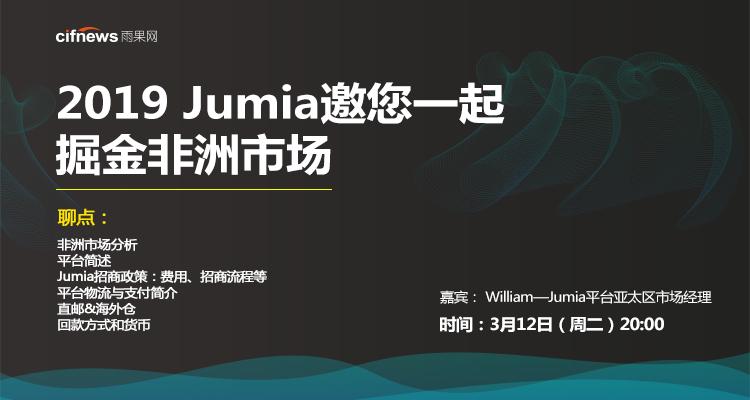 2019 Jumia邀您一起掘金非洲市场