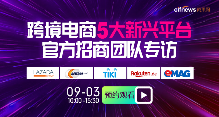 跨境电商5大新兴平台官方招商团队专访