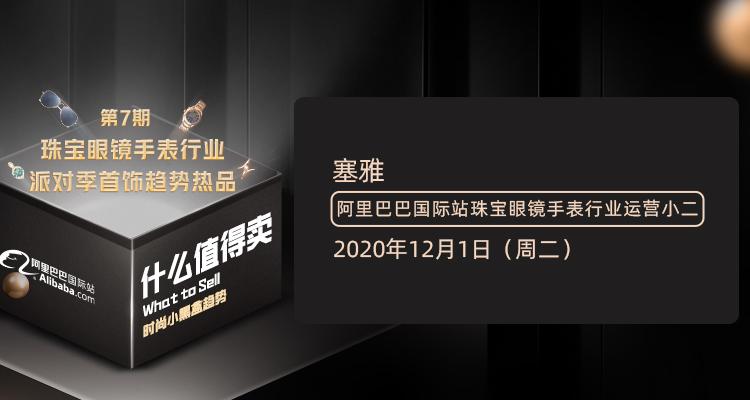 【什么值得卖】时尚小黑盒(7)珠宝眼镜手表行业派对季首饰趋势热品