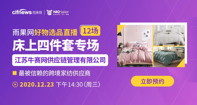 雨果网好物选品直播——江苏牛赛网供应链管理有限公司
