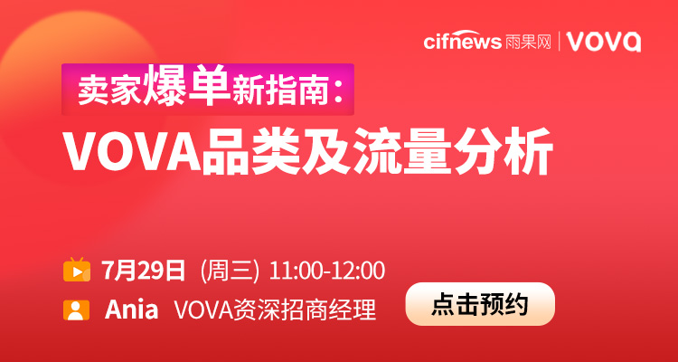 卖家爆单新指南:VOVA品类及流量分析