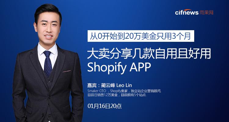 3个月从0到20万美金,大卖分享几款自用且实用Shopify APP