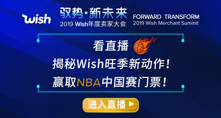 驭势 · 新未来—2019Wish年度卖家大会