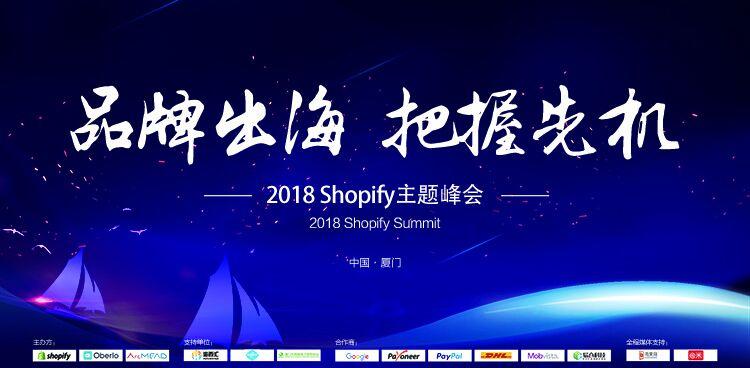 2018 Shopify主题峰会:品牌出海,把握先机
