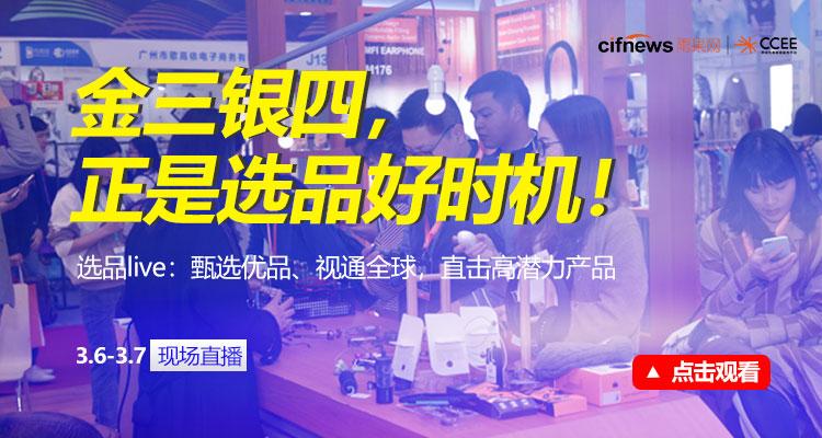 CCEE:金三银四,正是选品好时机!(上)