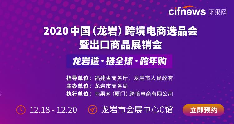 2020中國(龍巖)跨境電商選品會暨出口商品展銷會