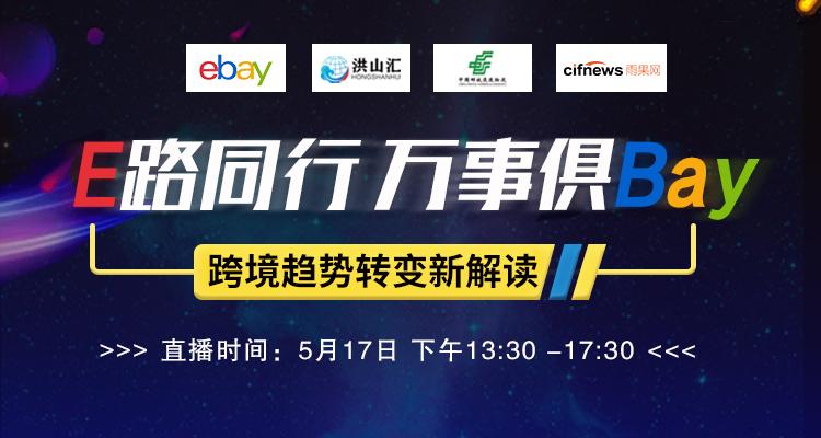 eBay業務新方向&賣家共談跨境趨勢