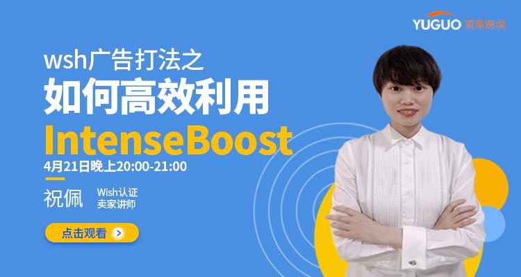 如何高效利用IntenseBoost?