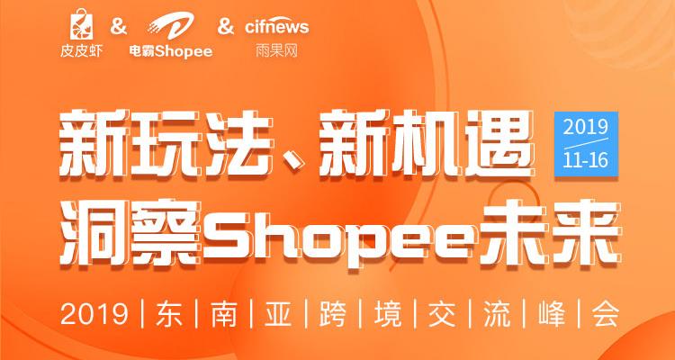 新玩法新机遇,洞察Shopee未来—2019东南亚高峰论坛