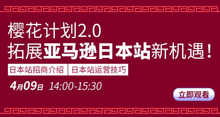 亚马逊官方:樱花计划2.0,拓展亚马逊日本站新机遇!