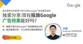 独家分享:现在投放Google广告效果能好吗?