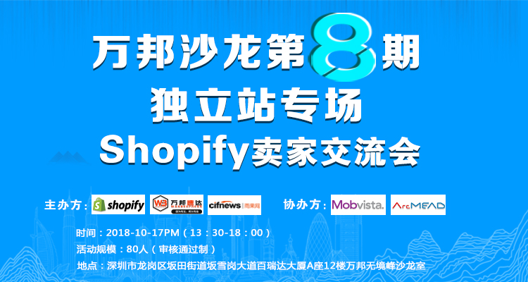 Shopify独立站卖家交流会——如何从零起步到旺季大卖