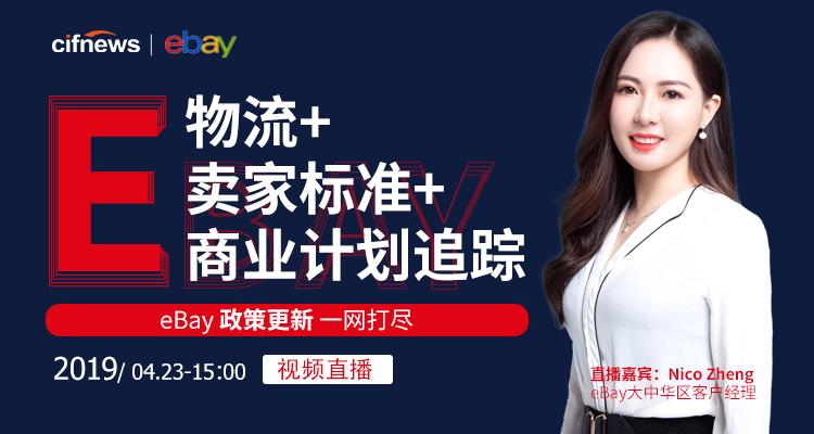 物流+卖家标准+商业计划追踪,eBay 政策更新一网打尽  (无回放)