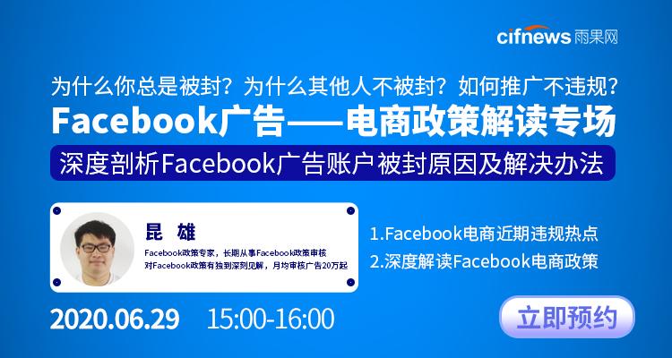 为什么你总是被封?Facebook广告—电商政策解读专场