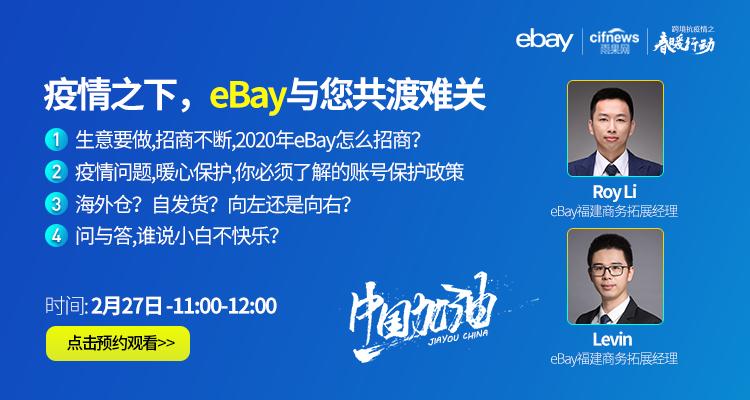 eBay官方:2020招商&账户保护政策揭秘