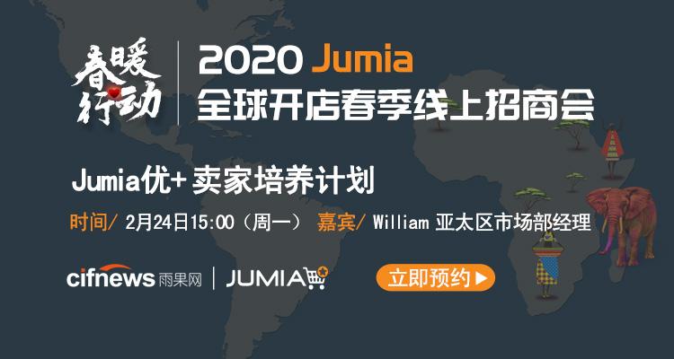 Jumia官方:优+卖家培养计划招募