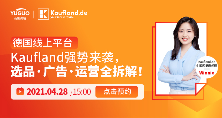 德国线上平台Kaufland强势来袭,选品、广告、运营全拆解!
