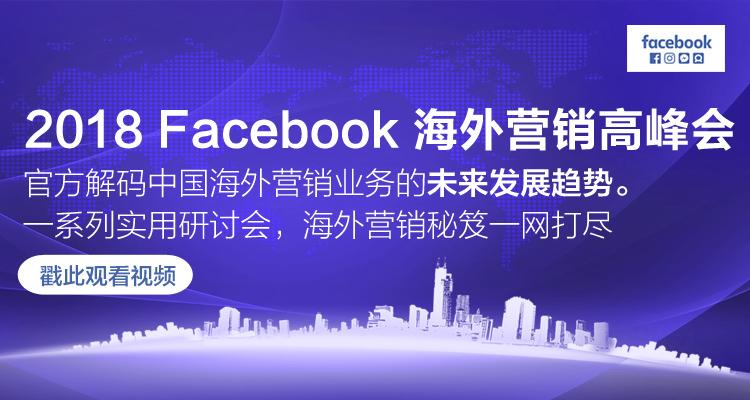 2018 Facebook 海外營銷高峰會