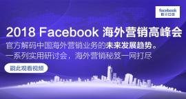2018 Facebook 海外营销高峰会