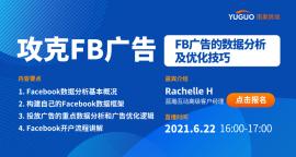 攻克FB广告-FB广告的数据分析及优化技巧