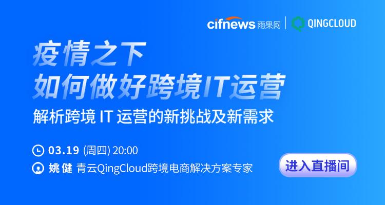 青云QingCloud:疫情之下,如何做好跨境 IT 运营