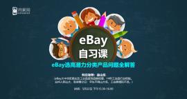 【自习课】之eBay官方分享高潜力分类产品如何选