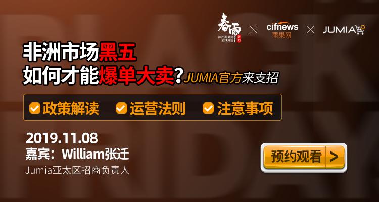 非洲市场黑五如何才能爆单大卖?Jumia官方来支招