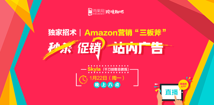 "Amazon营销""三板斧""秒杀、促销、站内广告"
