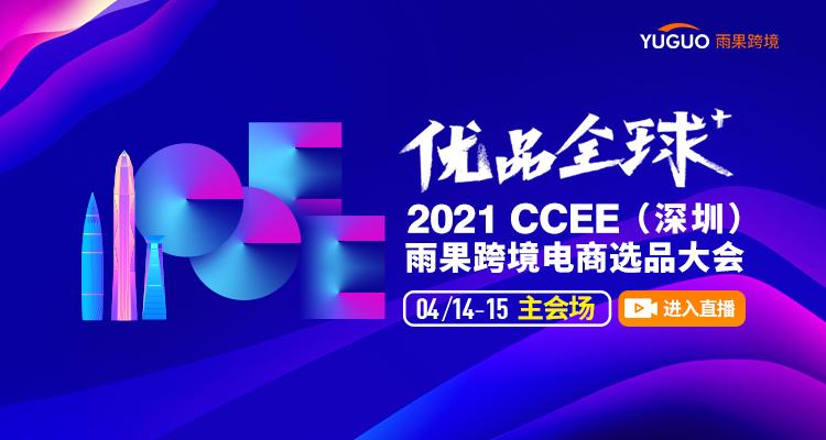 2021 CCEE(深圳) 雨果跨境电商选品大会