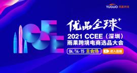 2021 CCEE(深圳)雨果跨境电商选品大会