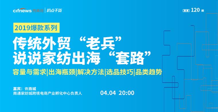 """2019爆款系列:传统外贸""""老兵"""",说说家纺出海""""套路"""""""