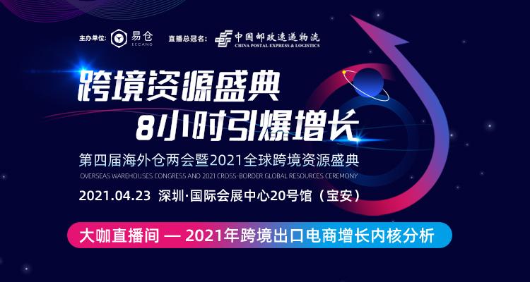 第四屆海外倉兩會暨2021全球跨境資源盛典