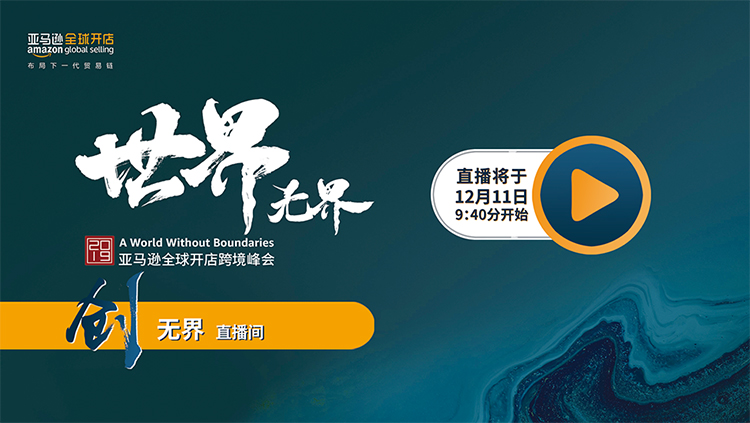 世界无界2019亚马逊全球开店跨境峰会-创无界(上)