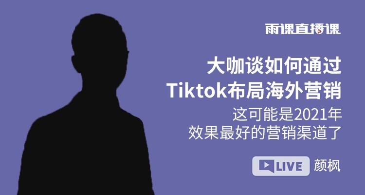 跨境新流量賽道,淺析Tiktok海外營銷布局!