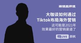 跨境新流量赛道,浅析Tiktok海外营销布局!