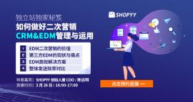 独立站独家秘笈:如何做好二次营销CRM&EDM管理与运用