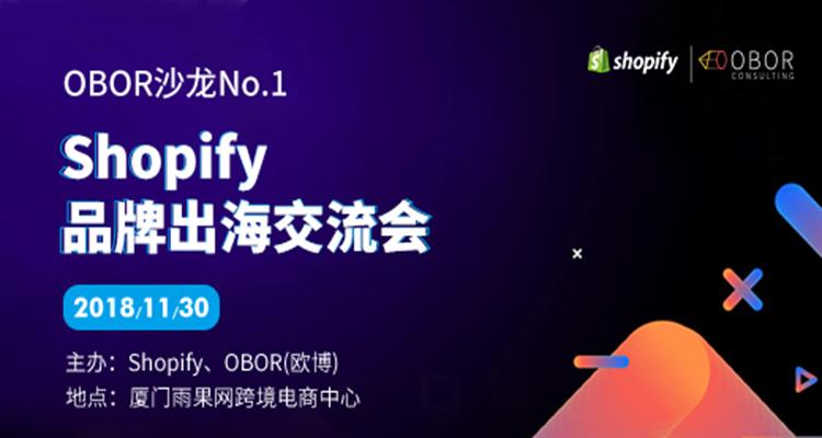 Shopify品牌出海交流会—官方答疑解惑