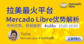 Mercado Libre官方:拉美最火平台Mercado Libre优势解析