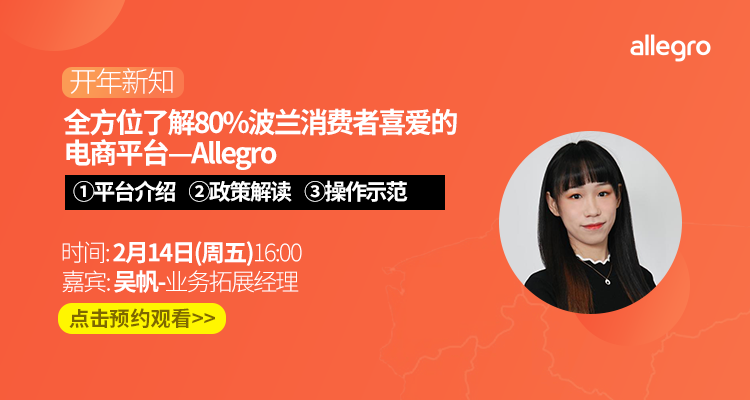 Allegro官方:平台操作讲解及回款、物流/仓储介绍