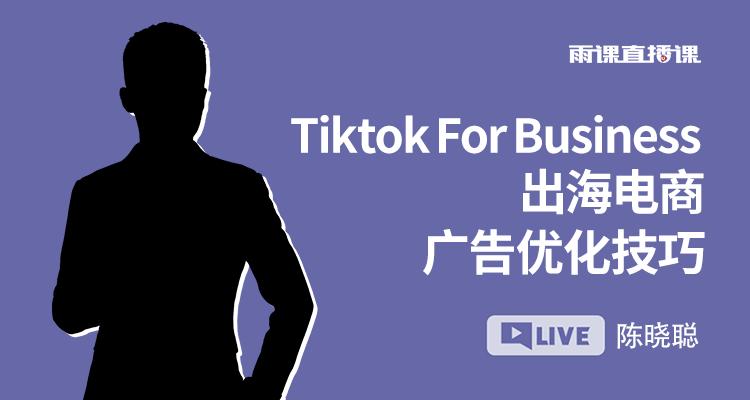 TikTok For Business 出海電商廣告優化技巧