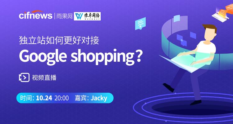 Google shopping 如何能快速对接?